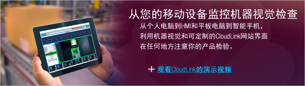 观看演示: CloudLink Web HMI